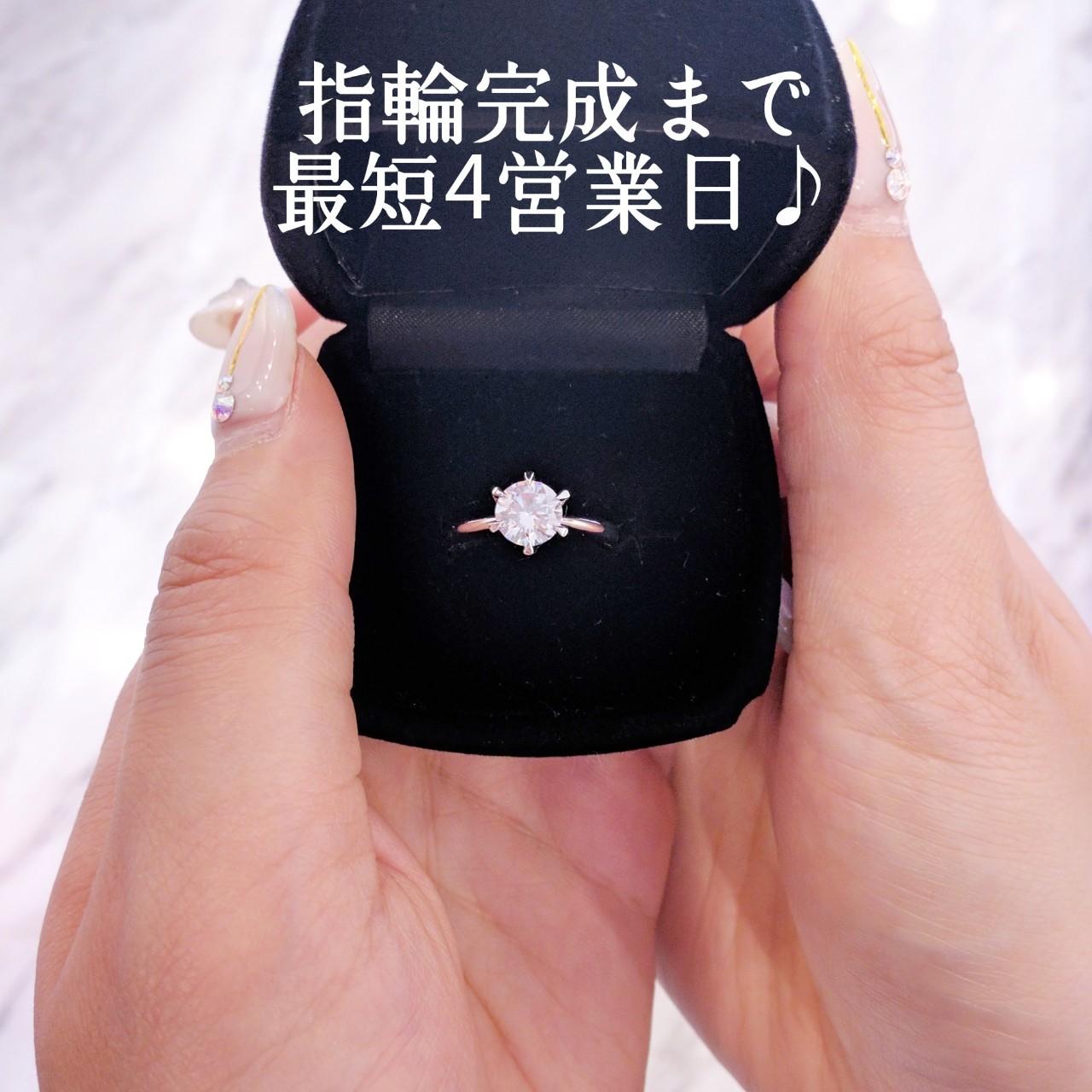 プロポーズリング 婚約指輪 エンゲージリング 最短4営業日で完成