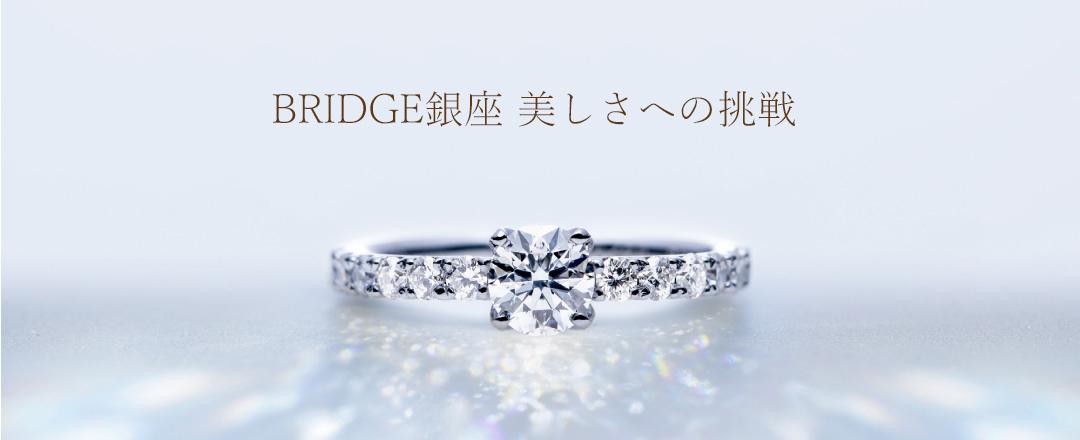 ダイヤモンドのファイヤーを引き出す為に試行錯誤