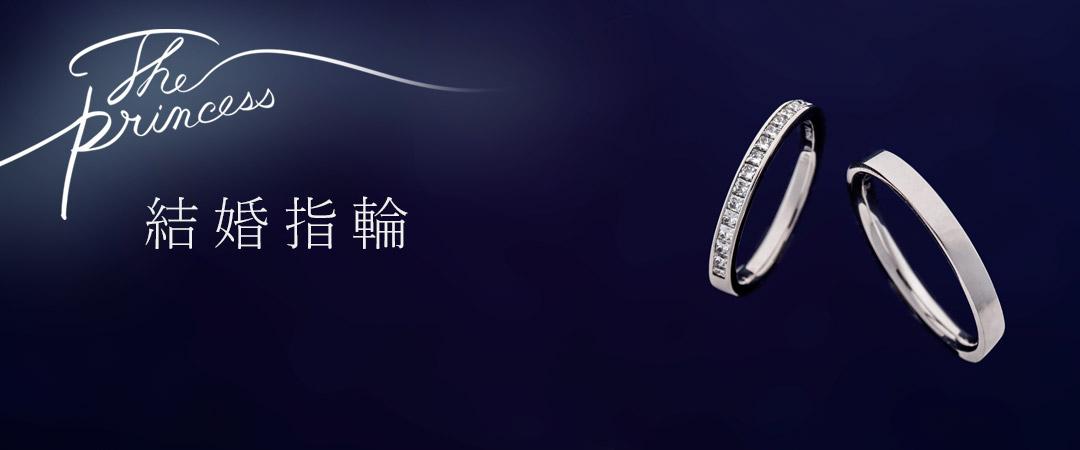 トリプルエクセレント・プリンセスカットの結婚指輪