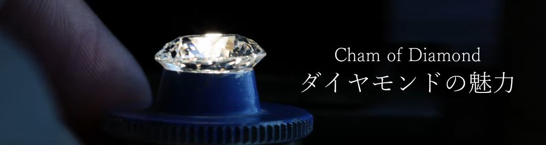 ブリッジ銀座アントワープブリリアントのダイヤモンドでプロポーズ