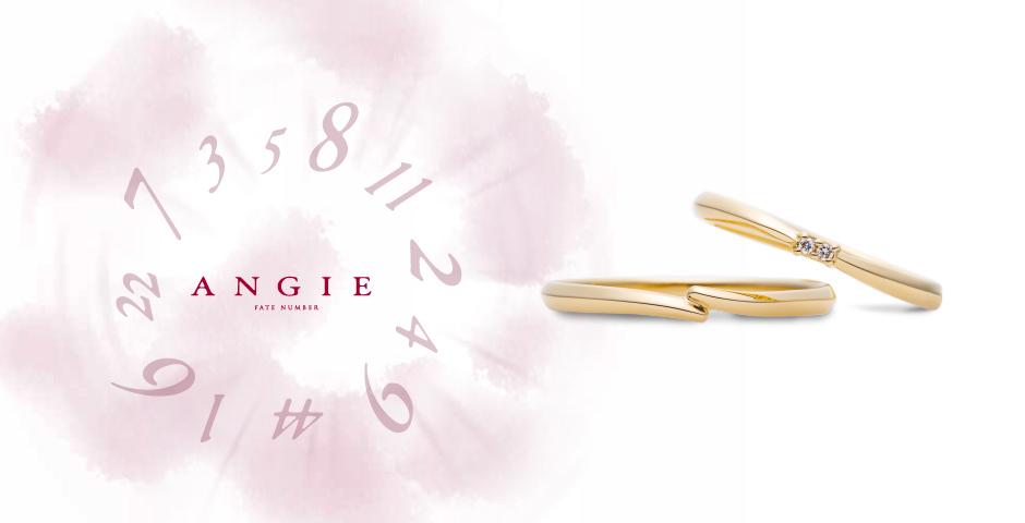 シンプルで可愛い結婚指輪が揃うブランドANGIE