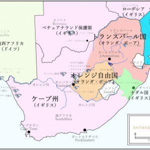 南アフリカのダイヤモンドをめぐる覇権はイギリス主導で決まて行く