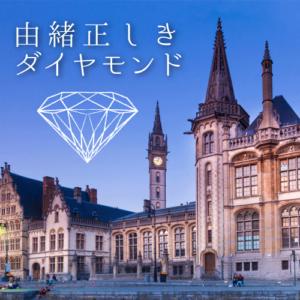 アントワープはダイヤモンド研磨の聖地