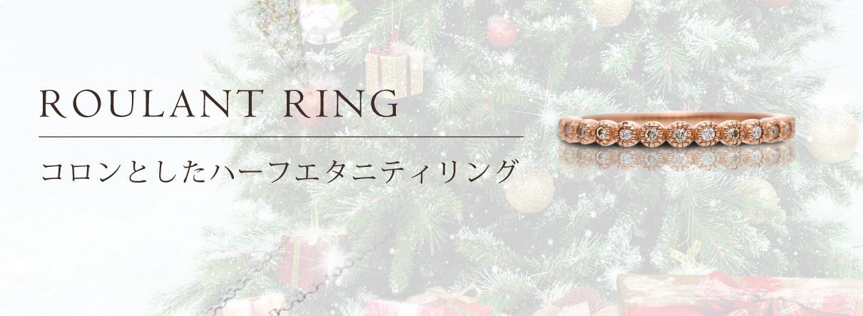 銀座クリスマスプレゼント指輪・ネックレス04