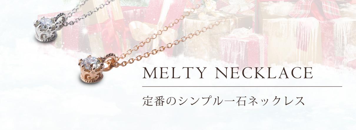 銀座クリスマスプレゼント指輪・ネックレス05