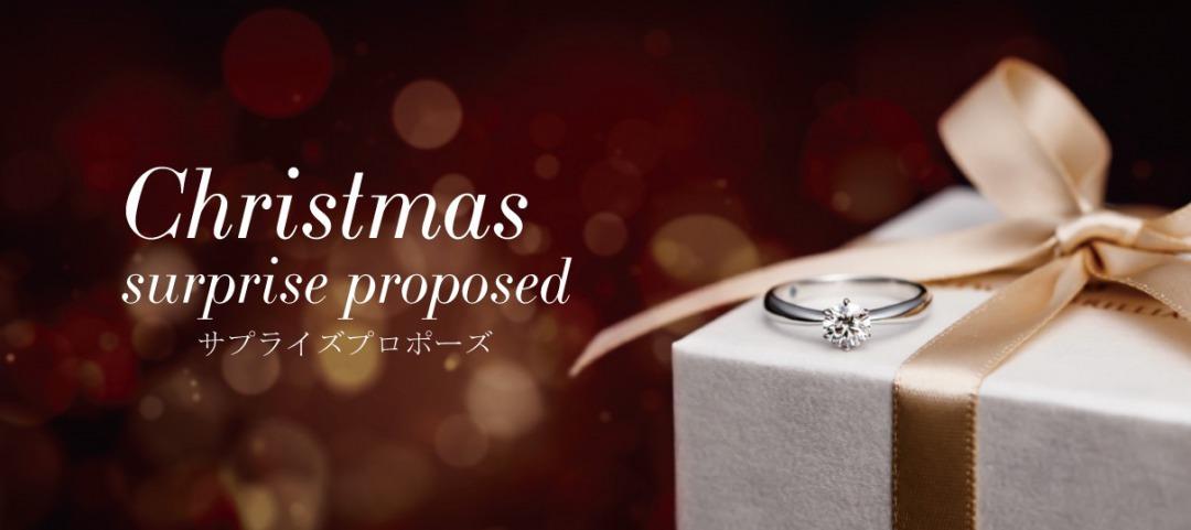 BRIDGE銀座のクリスマスサプライズプロポーズプランです。