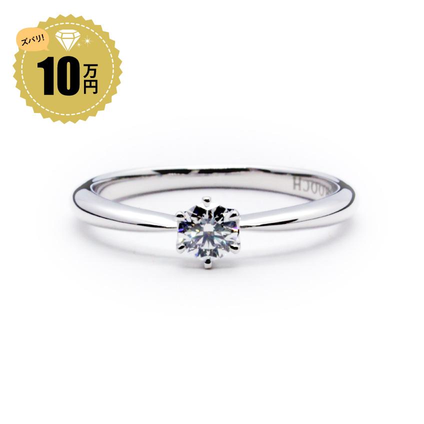 天然ダイヤモンドのプロポーズリングが、予算10万円で即日にお渡しできます