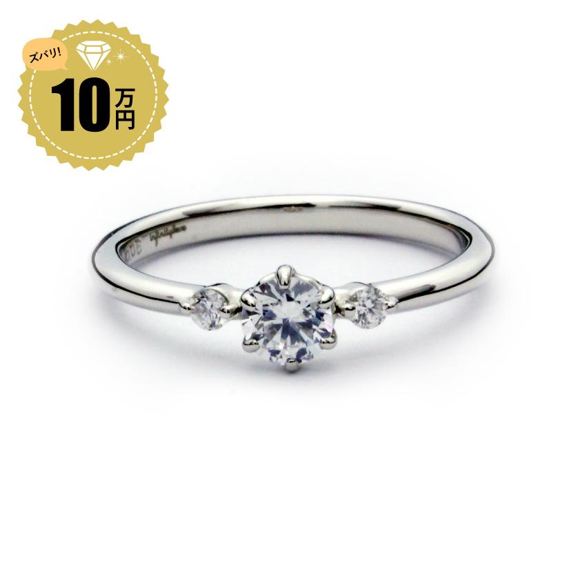 天然ダイヤモンドのプロポーズリングが、予算10万円で即日にお渡しできます。