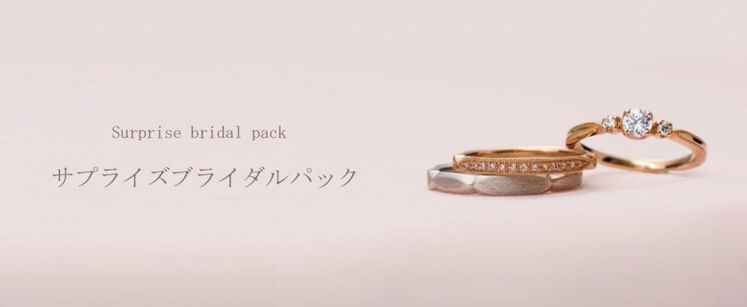 BRIDGE銀座で人気のサプライズプロポーズパックは、結婚指輪をBRIDGEでご購入いただいた方が、婚約指輪をサプライズでお求めの際に、枠代の50%オフになります。。