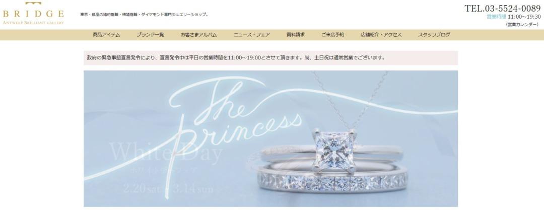 婚約指輪と結婚指輪の専門店ブリッジ銀座の公式ホームぺージ