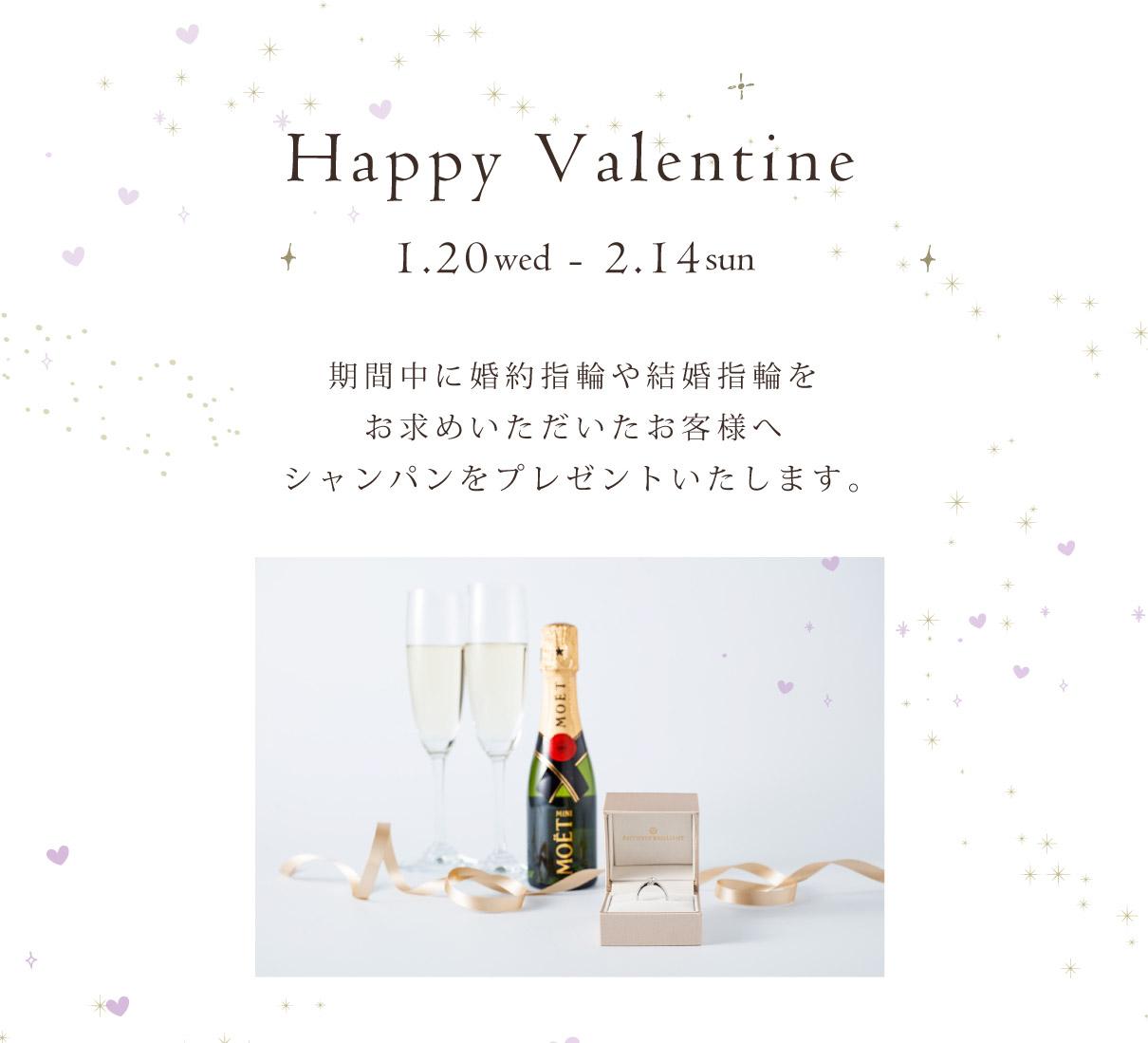 期間中に婚約指輪や結婚指輪シャンパンをプレゼント