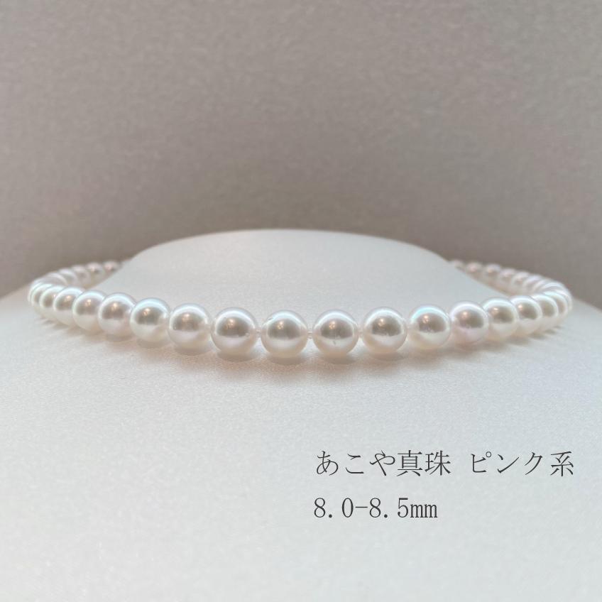 真珠 あこや真珠ネックレス8.0-8.5mm:ピンク系 Bランク