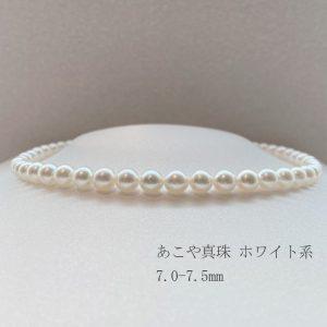 あこや真珠ネックレス7.0-7.5㎜ ホワイト系