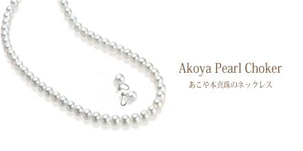 Akoya Pearl(花珠あこや本真珠)
