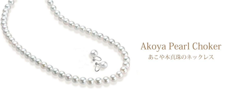 あこや本真珠のネックレス華珠無調色は冠婚葬祭の必需品
