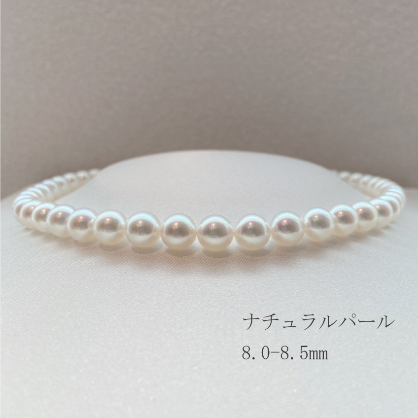 真珠 ナチュラルパール8.0-8.5mm:Sランク