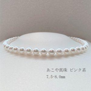 あこや真珠ネックレス7.5-8.0㎜ピンク系です