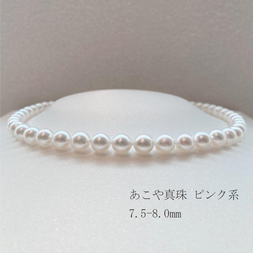 真珠 あこや真珠ネックレス7.5-8.mm ピンク系:Bランク