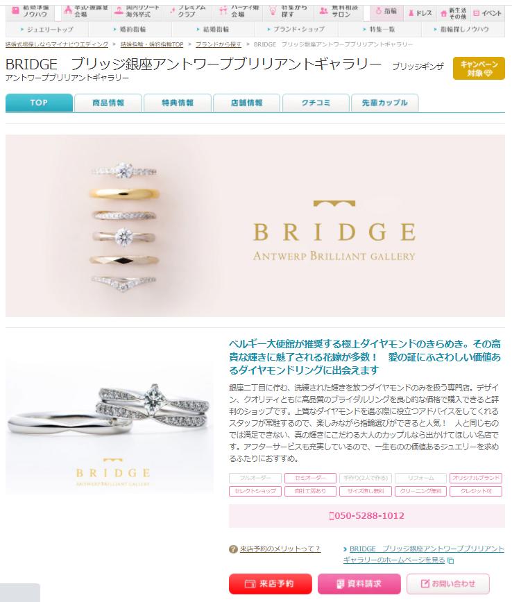 結婚情報サイトで口コミ人気上位の宝石店