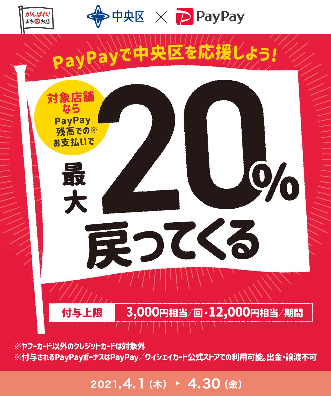 中央区銀座でPayPay!最大20%戻ってくるキャンペーン