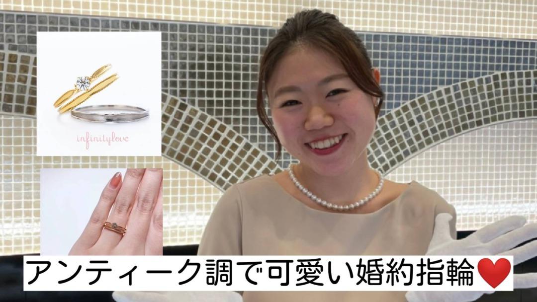 アンティーク調で可愛い婚約指輪のご紹介です。