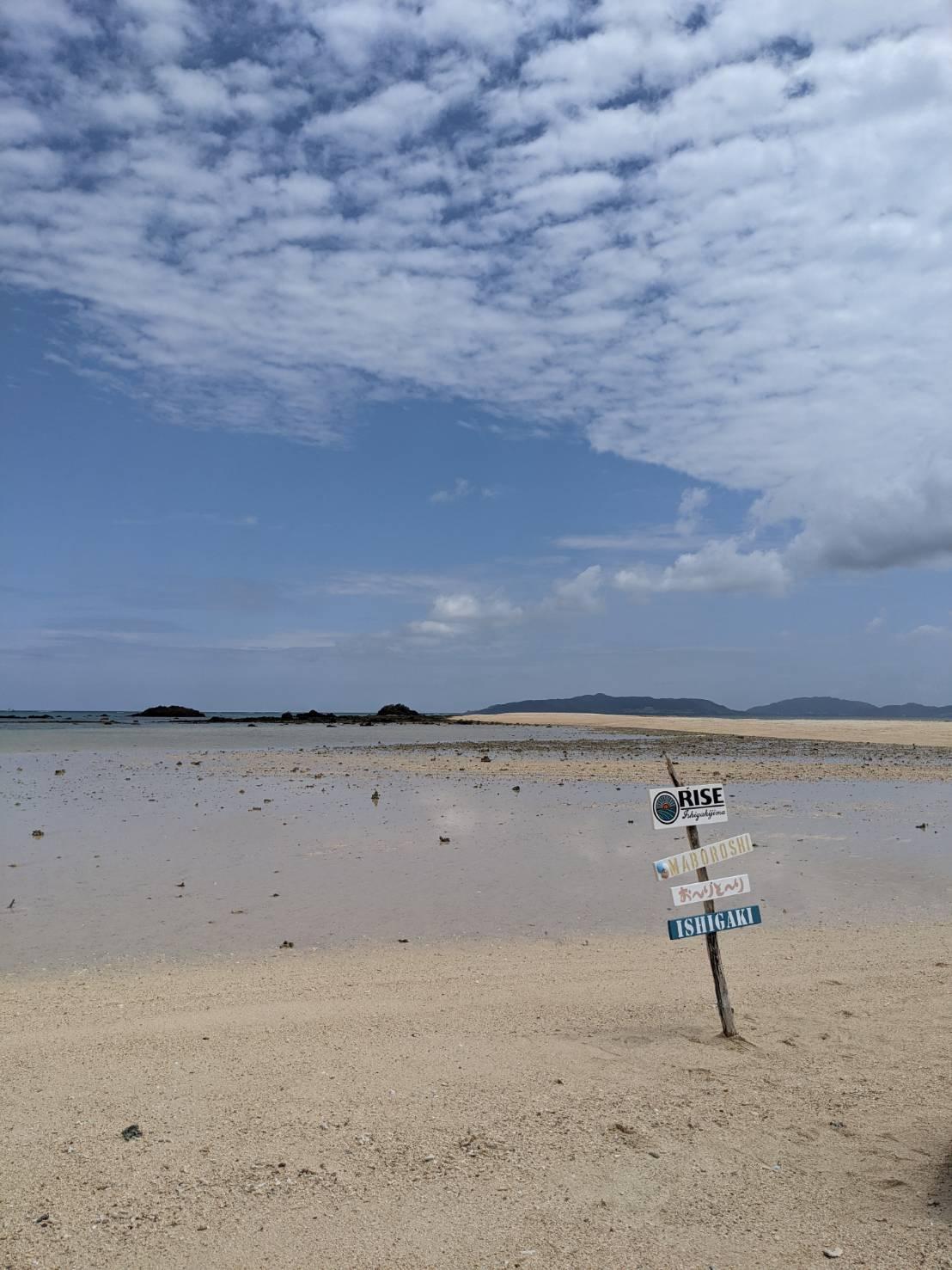 沖縄県の石垣島からアクセスする浜島でプロポーズ