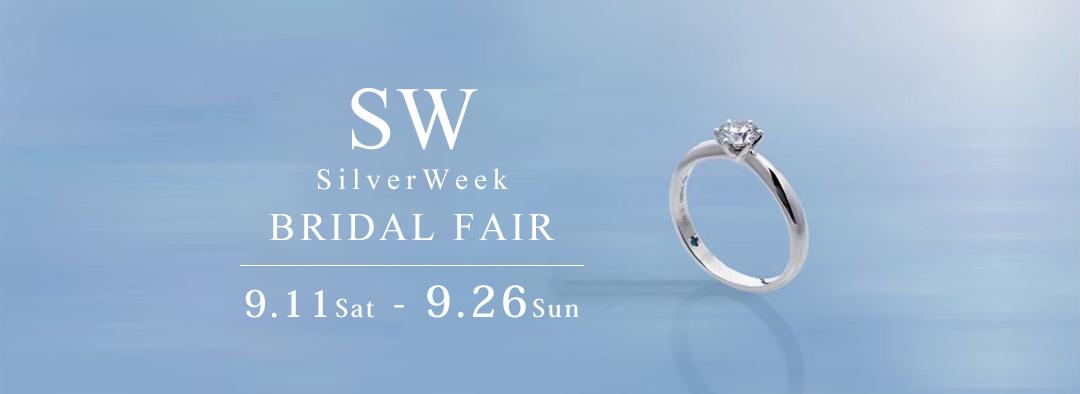 銀座で結婚・婚約指輪 シルバーウィーク・ブライダルフェア