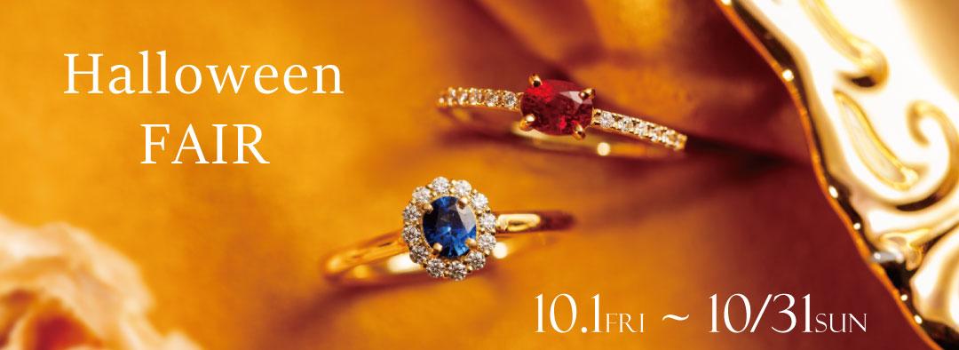 ハロウィーンフェア2021銀座の結婚指輪